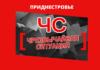 Чрезвычайное положение введено на всей территории Приднестровья с 17 марта указом Президента