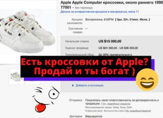 Есть кроссовки от Apple? Продай и ты богат )
