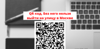 QR код. Без него нельзя выйти на улицу в Москве