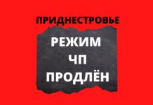 режим чп продлен