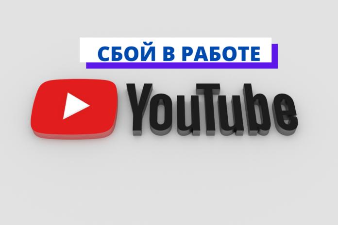 СБОЙ В РАБОТЕ YouTube