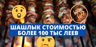 ШАШЛЫК СТОИМОСТЬЮ БОЛЕЕ 100 ТЫС ЛЕЕВ