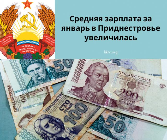 средняя зарплата за январь в Приднестровье увеличилась