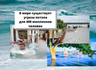 Вмире существует угроза потопа для400миллионов человек