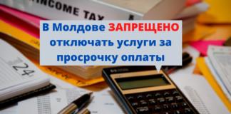 В Молдове ЗАПРЕЩЕНО отключать услуги за просрочку оплаты