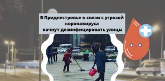 В Приднестровье в связи с угрозой коронавируса начнут дезинфицировать улицы
