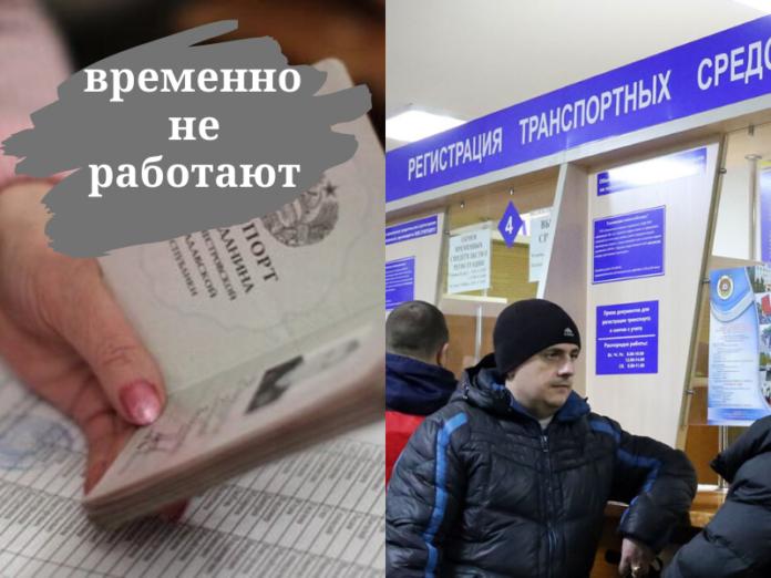 МРЭО и паспортные отделения в Приднестровье закрыты