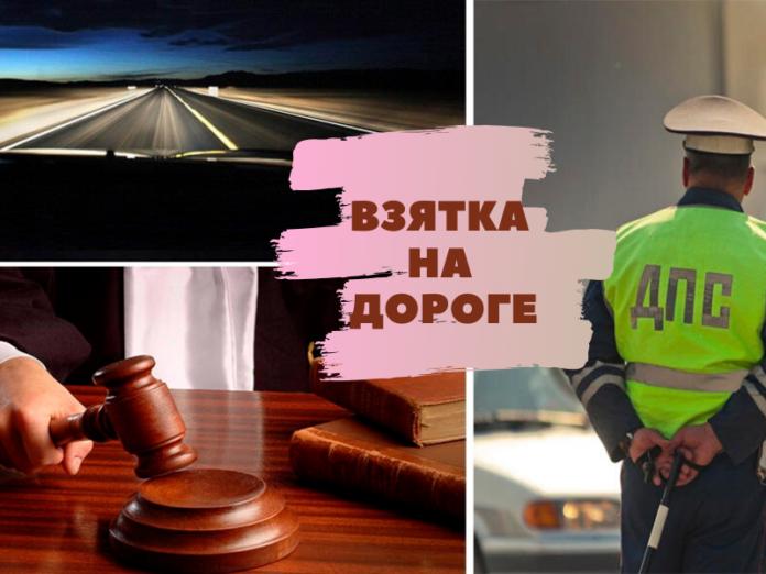 За взятку на дороге уголовная ответственность