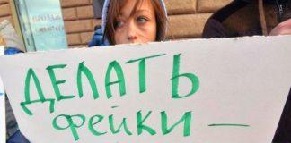 Два сайта в Молдове заблокируют за распространение фейковых новостей. Фото:gmichailov.livejournal.com