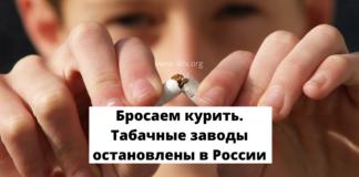 Бросаем курить. Табачные заводы остановлены в России