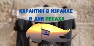 Карантин в Израиле в дни Песаха