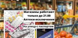 Магазины работают только до 21.00 Аптеки-исключения