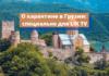 О карантине в Грузии_ специально для LIK TV