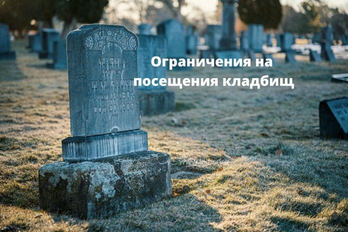 Ограничения на посещения кладбищ