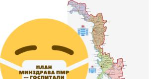 План Минздрава ПМР -- госпитали по всей республике