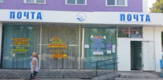 Почтовые отделения Рыбницы во время ЧП будут передвижными