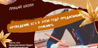 Проведение ЕГЭ в этом году предложили отменить в России