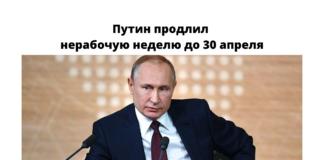 Путин продлил нерабочую неделю до 30 апреля