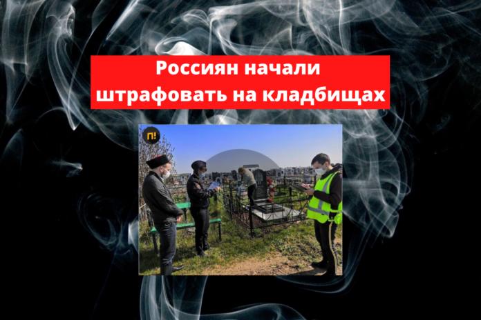 Россиян начали штрафовать накладбищах