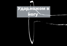 Удар ножом в ногу