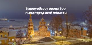 г.Бор Нижегородской области
