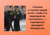 Лукашенко предупредил организаторов, что «никого тянуть на это мероприятие не надо».