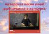 Всероссийского онлайн фестиваля «Спасибо за Победу!»