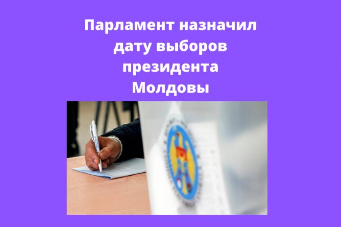 Большинство депутатов проголосовали за предложение президента Игоря Додона назначить дату выборов главы государства на 1 ноября 2020 года.