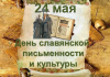 24 мая отмечают День славянской письменности и культуры, приуроченный памяти святых равноапостольных братьев Кирилла и Мефодия. Фото: myshared.ru