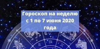 Гороскоп на неделю с 1 по 7 июня 2020 года