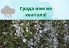 На юге Молдовы 30 апреля прошел дождь с градом.
