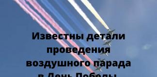 Известны детали проведения воздушного парада в День Победы.