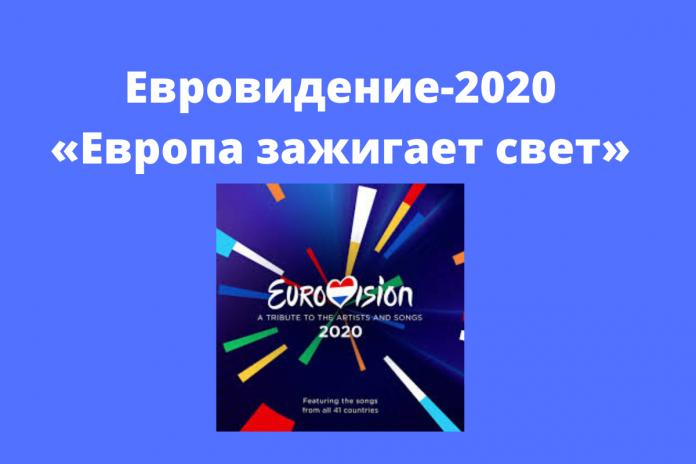 Шоу под названием Eurovision: Europe Shine A Light