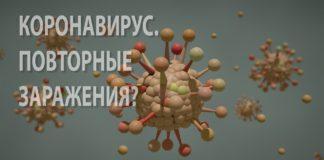 Коронавирус: повторное заражение