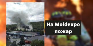 На Moldexpo пожар