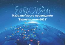 """Названо место проведения """"Евровидения 2021"""""""