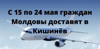 Благодаря этим четырем рейсам в Молдову могут вернуться до 880 граждан.