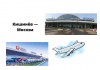 Орган гражданской авиации одобрил три чартерных рейса из Кишинева в Москву.