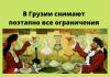 Действие режима чрезвычайного положения в Грузии и комендантский час отменены с 23 мая. Фото: liveinternet.ru