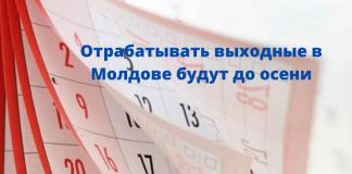 Отрабатывать выходные в Молдове будут до осени