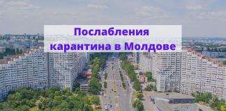 Послабления карантина в Молдове