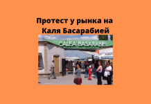 протест у рынка на Каля Басарабией