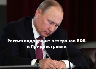 Путин подписал указ о выплатах ветеранам в Приднестровье