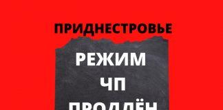 Режим ЧП в Приднестровье продлен