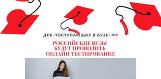 Российские вузы будут проводить онлайн тестирование