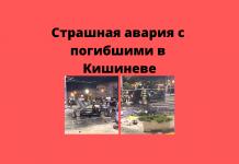 Страшная авария с погибшими в Кишиневе