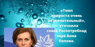 «Темп прироста очень незначительный», — уточнила глава Роспотребнадзора Анна Попова