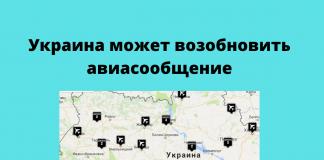 С 12 марта правительство Украины ввело общенациональный карантин из-за коронавируса сроком на месяц, позже он был продлен до 22 мая.