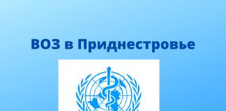Делегация ВОЗ прибудет в Приднестровье.
