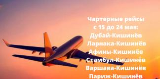 За эти шесть рейсов компании смогут перевезти в Молдову более 1 тыс. граждан.